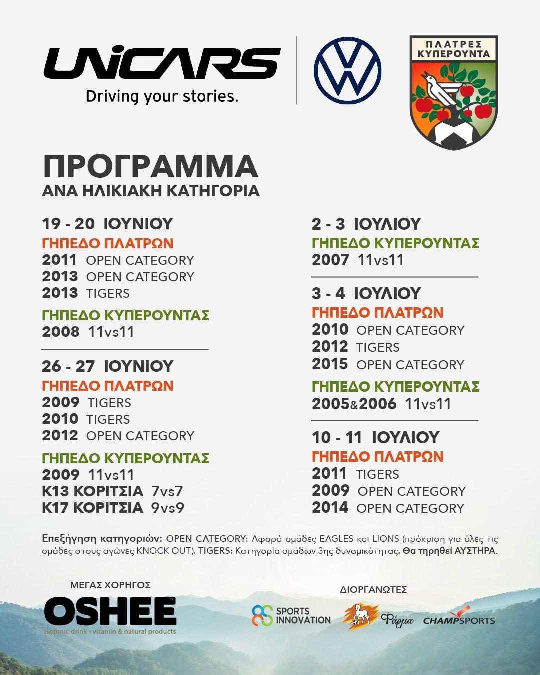 Programma-Agwnwn-2021-02.jpg